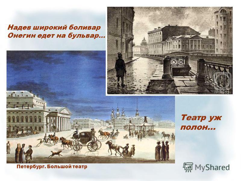 Надев широкий боливар Онегин едет на бульвар... Театр уж полон... Петербург. Большой театр