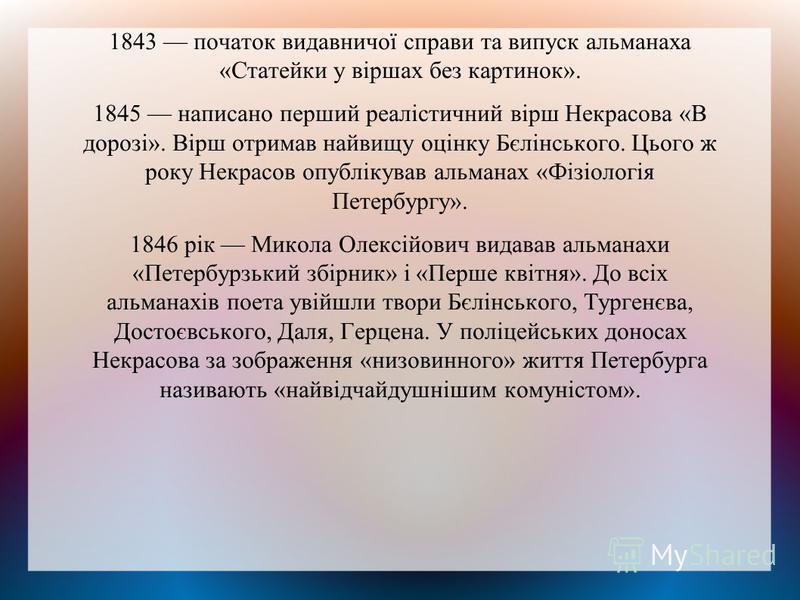 1843 початок видавничої справи та випуск альманаха «Статейки у віршах без картинок». 1845 написано перший реалістичний вірш Некрасова «В дорозі». Вірш отримав найвищу оцінку Бєлінського. Цього ж року Некрасов опублікував альманах «Фізіологія Петербур