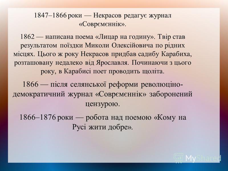 1847–1866 роки Некрасов редагує журнал «Соврємєннік». 1862 написана поема «Лицар на годину». Твір став результатом поїздки Миколи Олексійовича по рідних місцях. Цього ж року Некрасов придбав садибу Карабиха, розташовану недалеко від Ярославля. Почина
