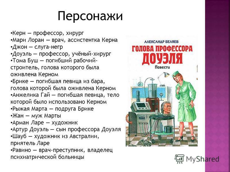 Фантастический приключенческий роман русского советского писателя- фантаста Александра Беляева, одно из наиболее известных произведений писателя. Первый вариант в виде рассказа был опубликован в «Рабочей газете» в 1925 году. Роман был впервые опублик