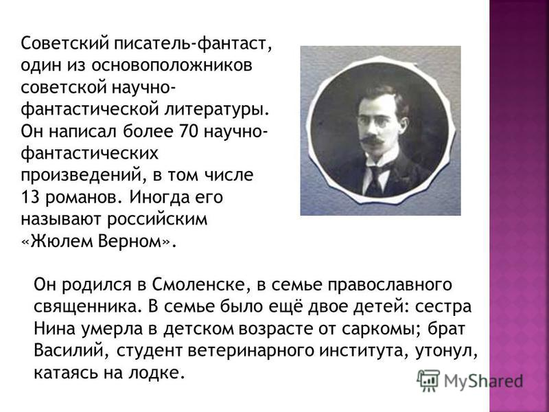 16 марта 1884 – 6 января 1942