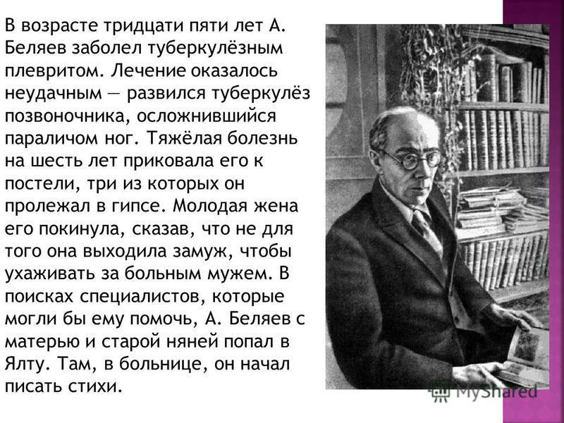 По окончании (в 1906 году) Демидовского лицея А. Беляев получил должность частного поверенного в Смоленске и скоро приобрёл известность хорошего юриста. У него появилась постоянная клиентура. Выросли и материальные возможности: он смог снять и обстав