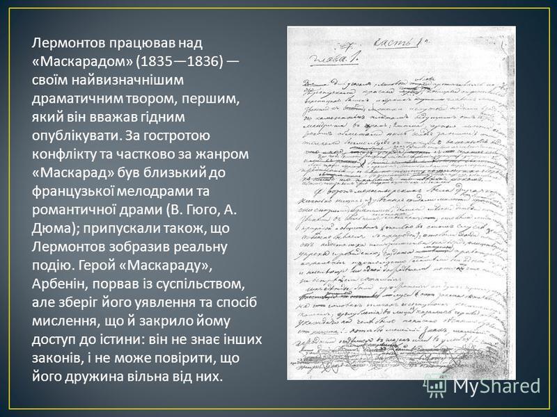 У Петербурзі у 1835 1836 pp. Лермонтов почав зближуватися з літературними колами, проте з О. Пушкіним він ще не був знайомий. Тим принциповішого характеру набув його вірш « Смерть Поета », написаний відразу ж після загибелі Пушкіна на дуелі. Лермонто