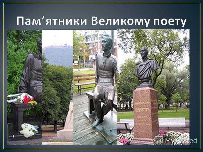 Популярність творів М. Ю. Лермонтова