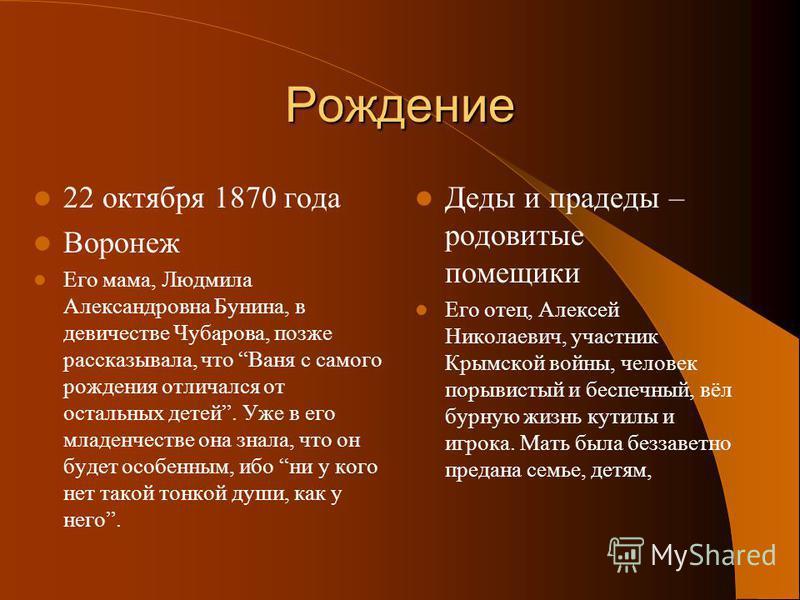 Рождение 22 октября 1870 года Воронеж Его мама, Людмила Александровна Бунина, в девичестве Чубарова, позже рассказывала, что Ваня с самого рождения отличался от остальных детей. Уже в его младенчестве она знала, что он будет особенным, ибо ни у кого