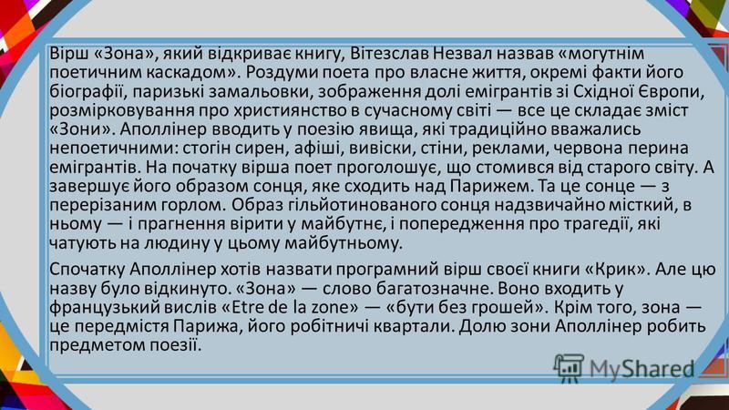 Вірш «Зона», який відкриває книгу, Вітезслав Незвал назвав «могутнім поетичним каскадом». Роздуми поета про власне життя, окремі факти його біографії, паризькі замальовки, зображення долі емігрантів зі Східної Європи, розмірковування про християнство