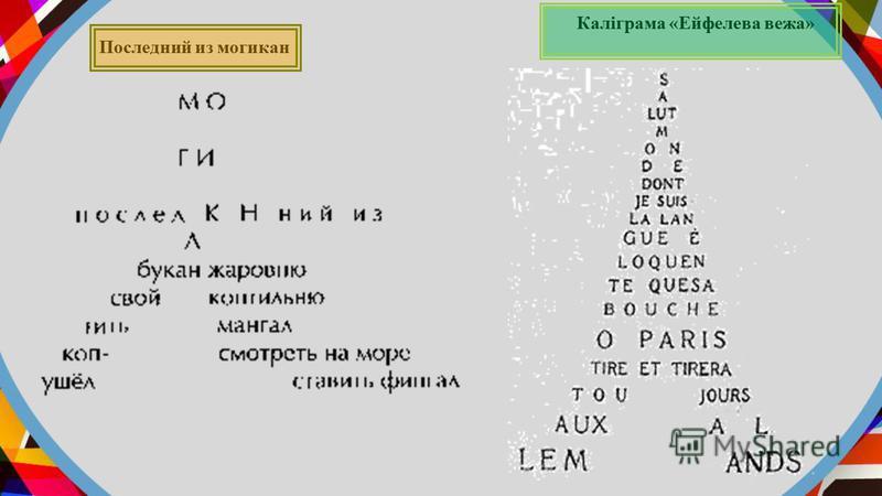 Последний из могикан Каліграма «Ейфелева вежа»