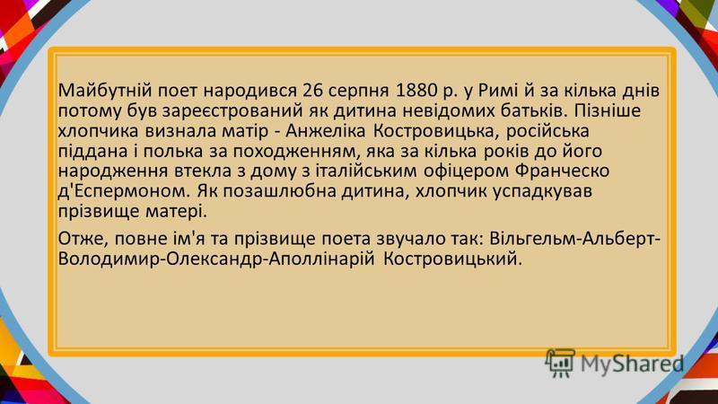 Майбутній поет народився 26 серпня 1880 р. у Римі й за кілька днів потому був зареєстрований як дитина невідомих батьків. Пізніше хлопчика визнала матір - Анжеліка Костровицька, російська піддана і полька за походженням, яка за кілька років до його н