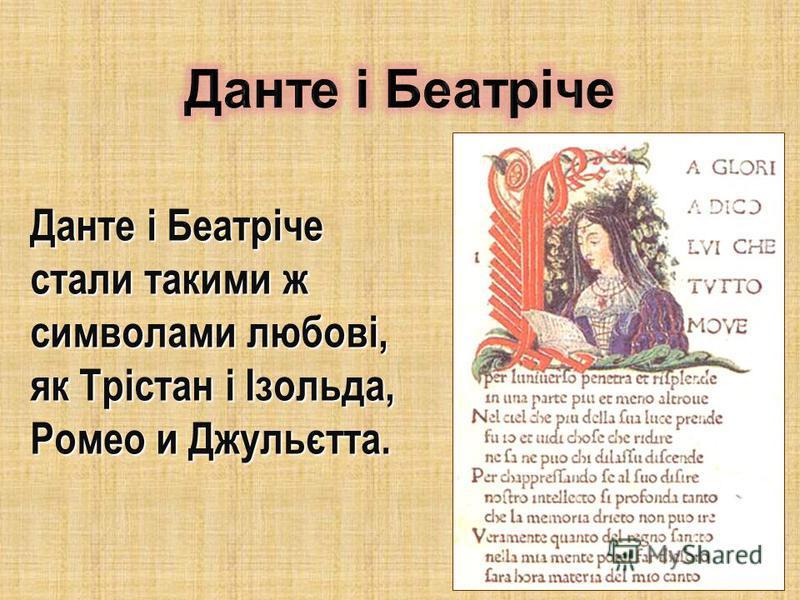 Данте і Беатріче стали такими ж символами любові, як Трістан і Ізольда, Ромео и Джульєтта.