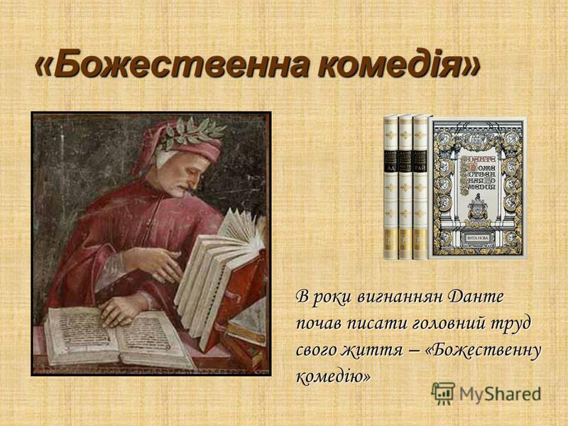 В роки вигнаннян Данте почав писати головний труд свого життя – «Божественну комедію»