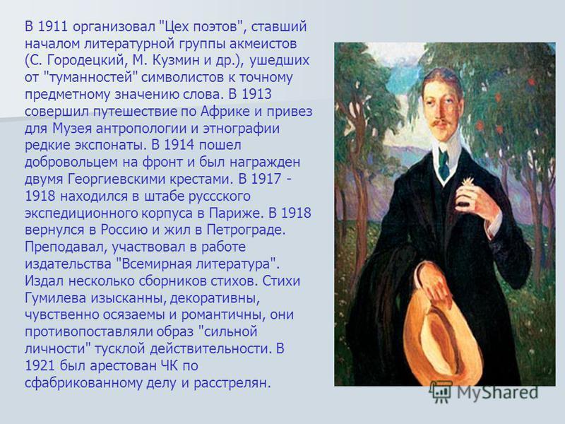 В 1911 организовал