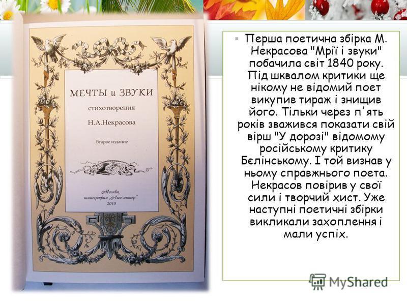 Перша поетична збірка М. Некрасова