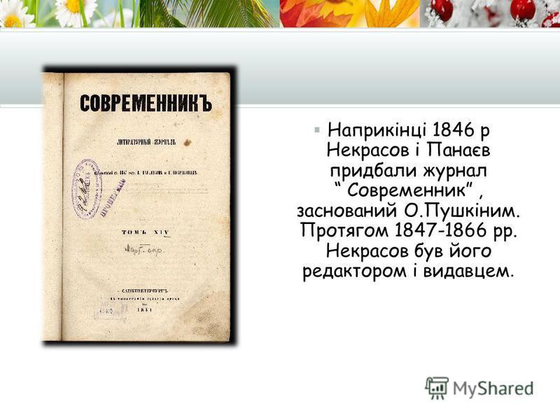 Наприкінці 1846 р Некрасов і Панаєв придбали журнал Современник, заснований О.Пушкіним. Протягом 1847-1866 рр. Некрасов був його редактором і видавцем.