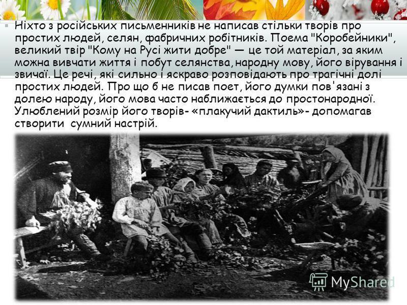 Ніхто з російських письменників не написав стільки творів про простих людей, селян, фабричних робітників. Поема
