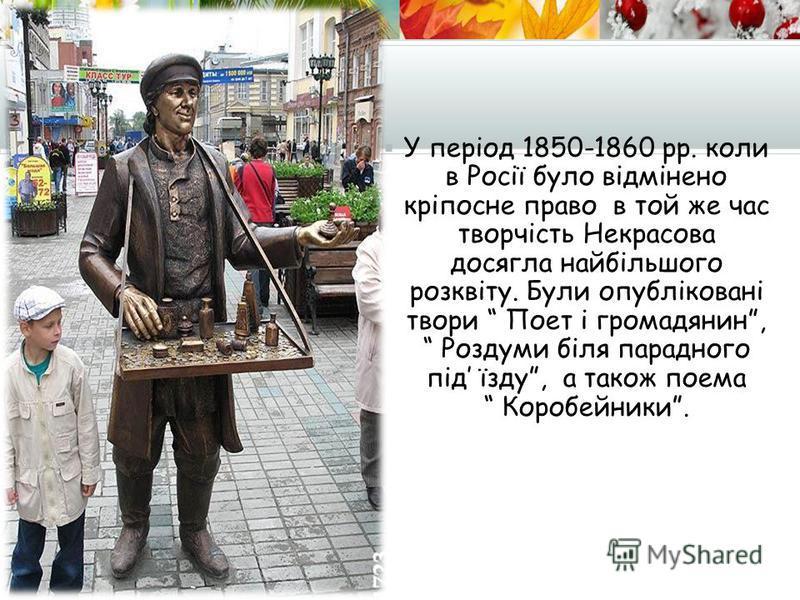 У період 1850-1860 рр. коли в Росії було відмінено кріпосне право в той же час творчість Некрасова досягла найбільшого розквіту. Були опубліковані твори Поет і громадянин, Роздуми біля парадного під їзду, а також поема Коробейники.