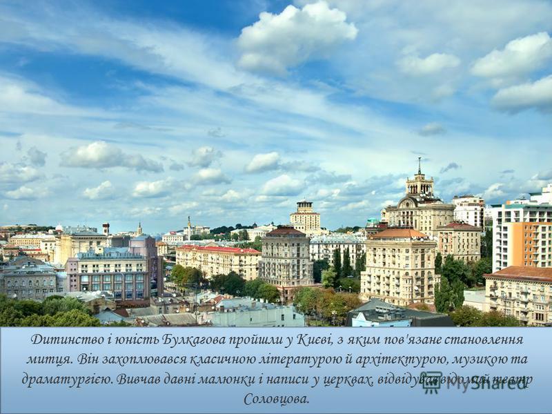 Дитинство і юність Булкагова пройшли у Києві, з яким пов'язане становлення митця. Він захоплювався класичною літературою й архітектурою, музикою та драматургією. Вивчав давні малюнки і написи у церквах, відвідував відомий театр Соловцова.