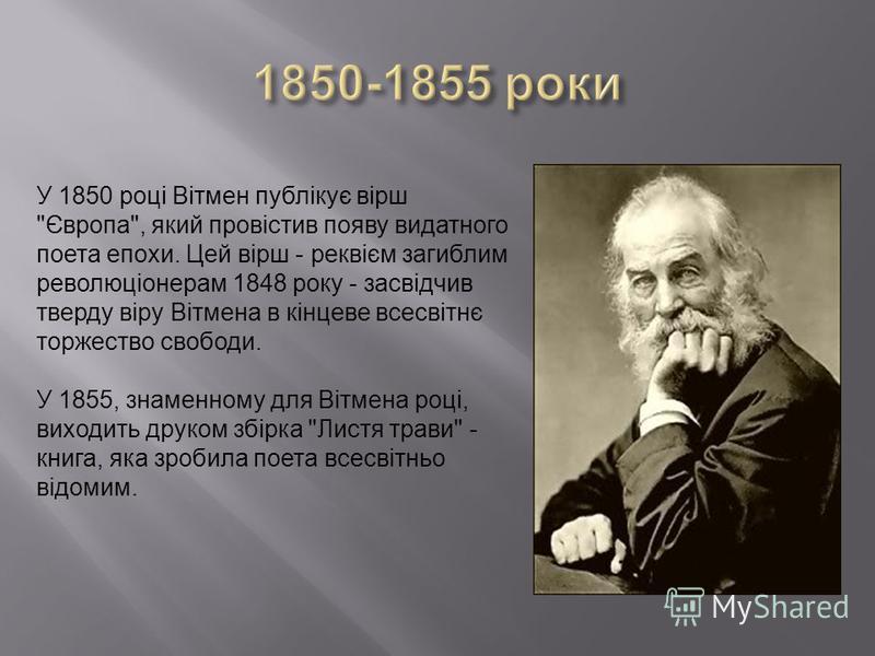 У 1850 році Вітмен публікує вірш