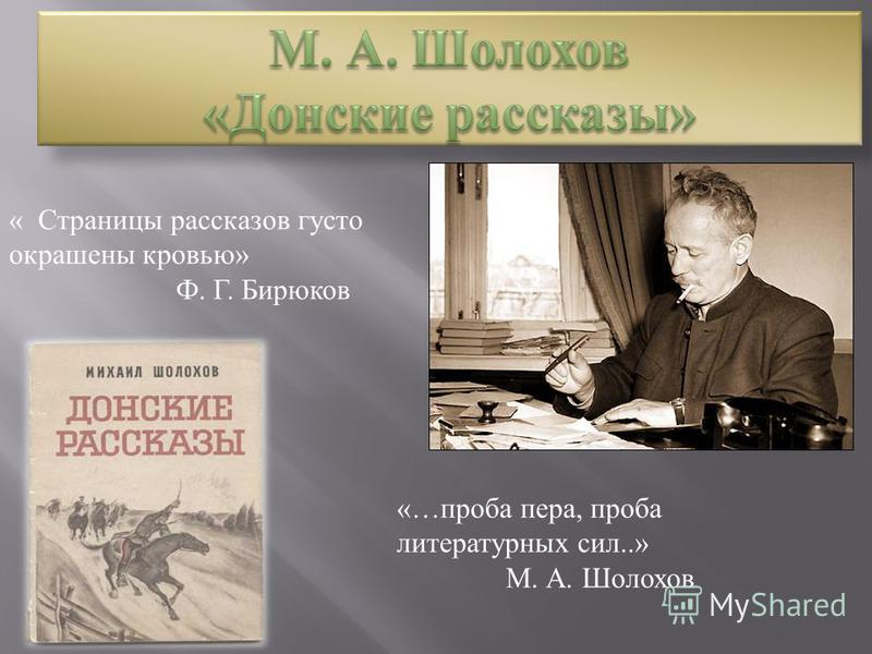 « Страницы рассказов густо окрашены кровью» Ф. Г. Бирюков «…проба пера, проба литературных сил..» М. А. Шолохов