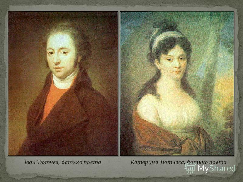 Іван Тютчев, батько поетаКатерина Тютчева, батько поета
