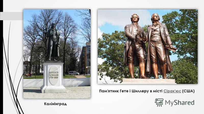 Калінінград Пам'ятник Гете і Шиллеру в місті Сірак'юс (США)Сірак'юс