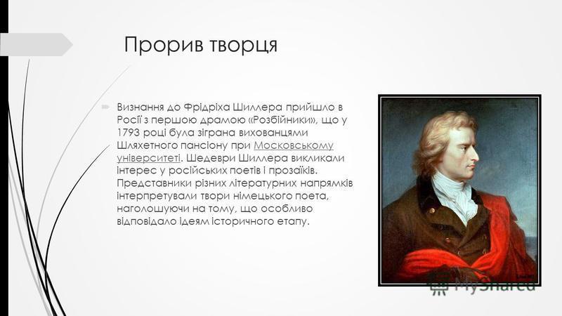Прорив творця Визнання до Фрідріха Шиллера прийшло в Росії з першою драмою «Розбійники», що у 1793 році була зіграна вихованцями Шляхетного пансіону при Московському університеті. Шедеври Шиллера викликали інтерес у російських поетів і прозаїків. Пре