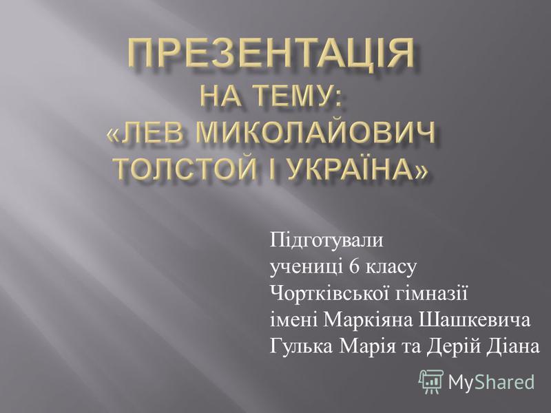 Підготували учениці 6 класу Чортківської гімназії імені Маркіяна Шашкевича Гулька Марія та Дерій Діана