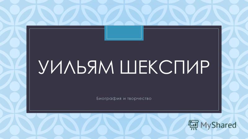 C УИЛЬЯМ ШЕКСПИР Биография и творчество