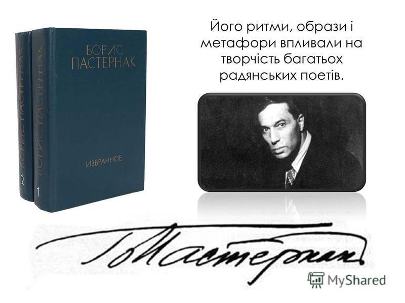 Його ритми, образи і метафори впливали на творчість багатьох радянських поетів.