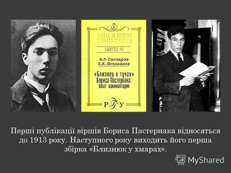 Перші публікації віршів Бориса Пастернака відносяться до 1913 року. Наступного року виходить його перша збірка «Близнюк у хмарах».