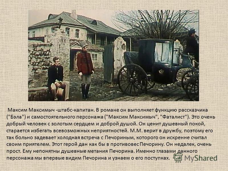 Максим Максимыч -штабс-капитан. В романе он выполняет функцию рассказчика (