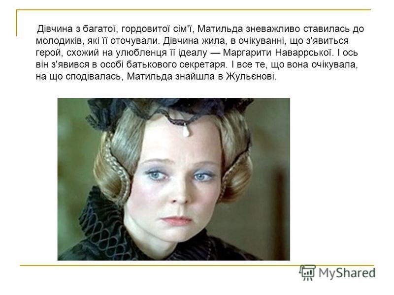 Дівчина з багатої, гордовитої сім'ї, Матильда зневажливо ставилась до молодиків, які її оточували. Дівчина жила, в очікуванні, що з'явиться герой, схожий на улюбленця її ідеалу Маргарити Наваррської. І ось він з'явився в особі батькового секретаря. І
