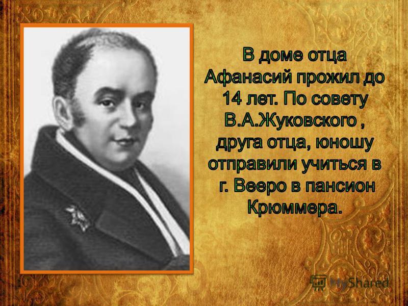 Афанасий Неофитович Шеншин Шарлотта Фет