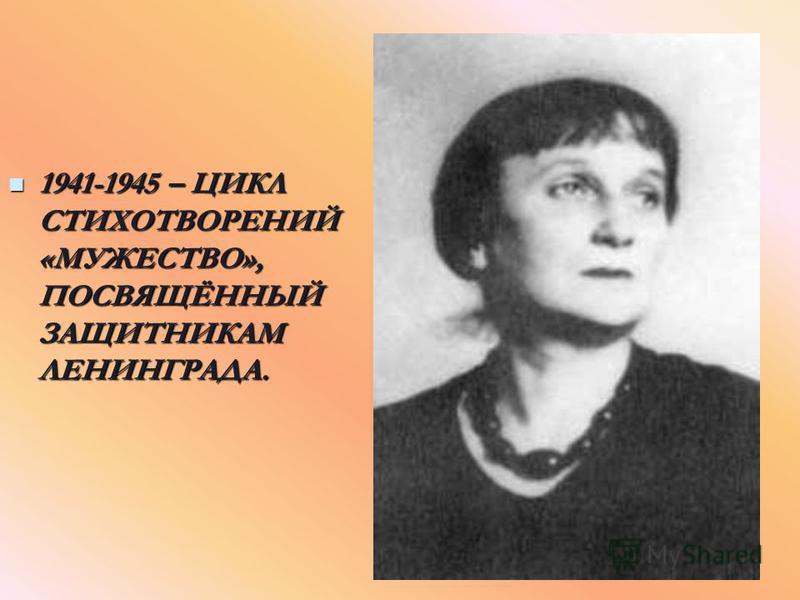 1941-1945 – ЦИКЛ СТИХОТВОРЕНИЙ «МУЖЕСТВО», ПОСВЯЩЁННЫЙ ЗАЩИТНИКАМ ЛЕНИНГРАДА. 1941-1945 – ЦИКЛ СТИХОТВОРЕНИЙ «МУЖЕСТВО», ПОСВЯЩЁННЫЙ ЗАЩИТНИКАМ ЛЕНИНГРАДА.