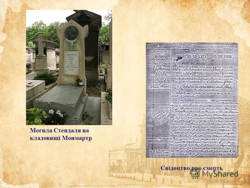 Могила Стендаля на кладовищі Монмартр Свідоцтво про смерть