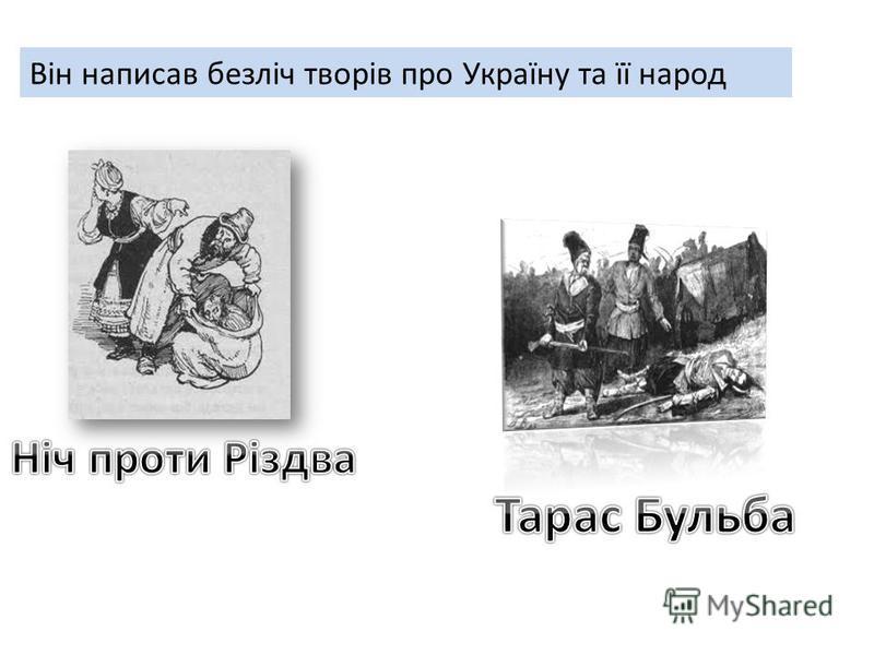Він написав безліч творів про Україну та її народ