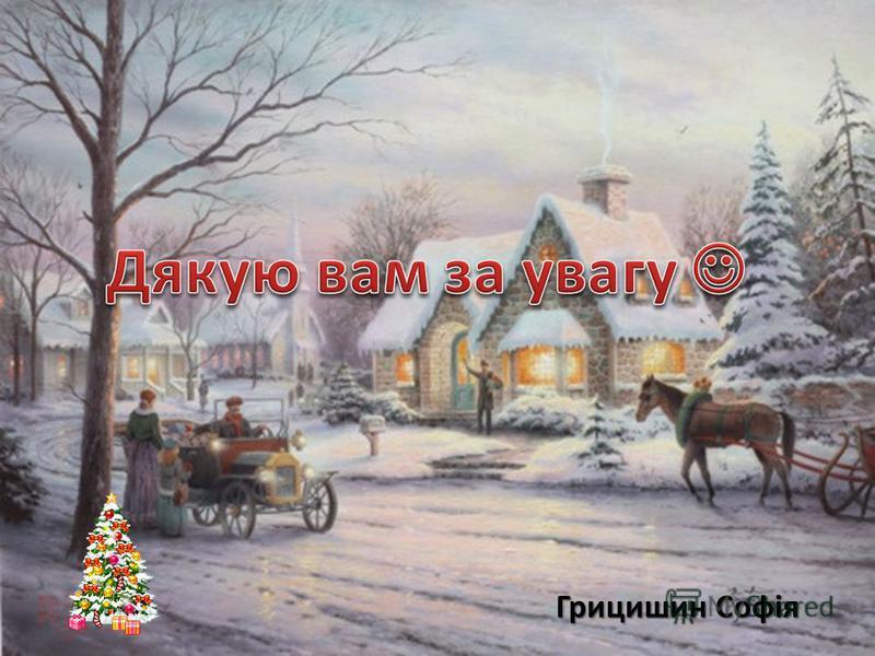 Грицишин Софія