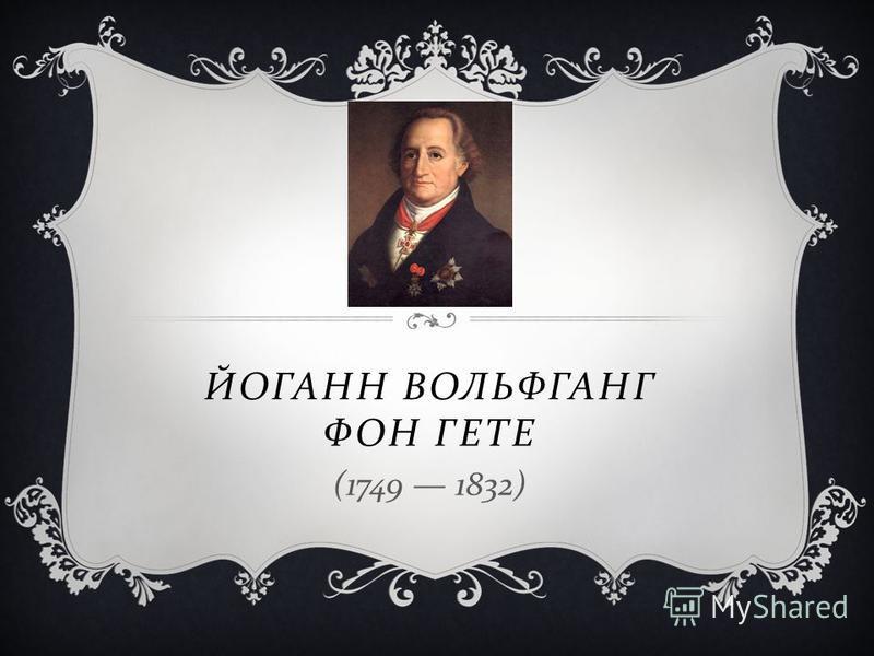 ЙОГАНН ВОЛЬФГАНГ ФОН ГЕТЕ (1749 1832)