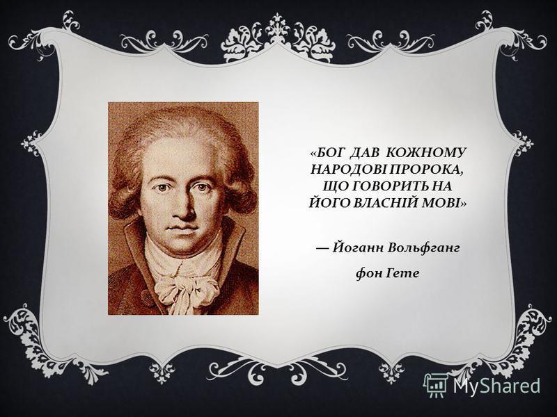 « БОГ ДАВ КОЖНОМУ НАРОДОВІ ПРОРОКА, ЩО ГОВОРИТЬ НА ЙОГО ВЛАСНІЙ МОВІ » Йоганн Вольфганг фон Гете