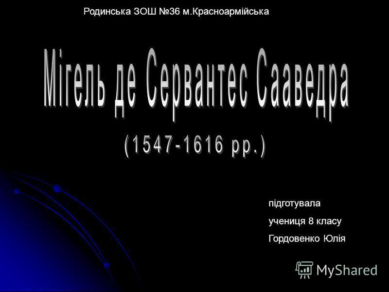 Родинська ЗОШ 36 м.Красноармійська підготувала учениця 8 класу Гордовенко Юлія 2013
