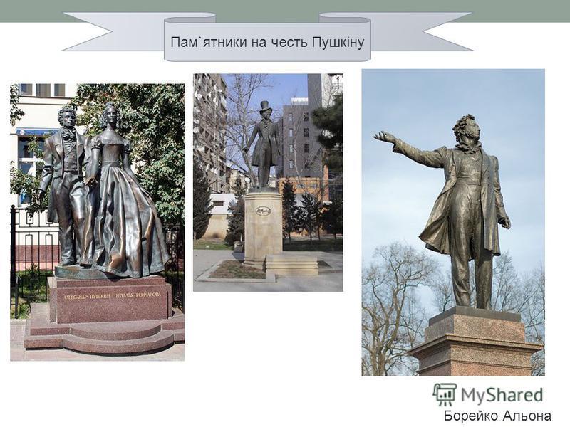 Пам`ятники на честь Пушкіну Борейко Альона