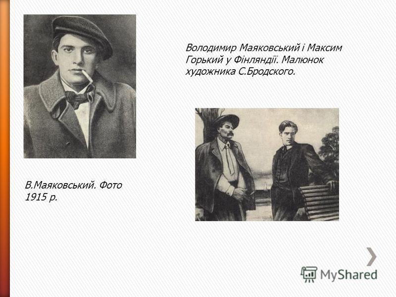 В.Маяковський. Фото 1915 р. Володимир Маяковський і Максим Горький у Фінляндії. Малюнок художника С.Бродского.