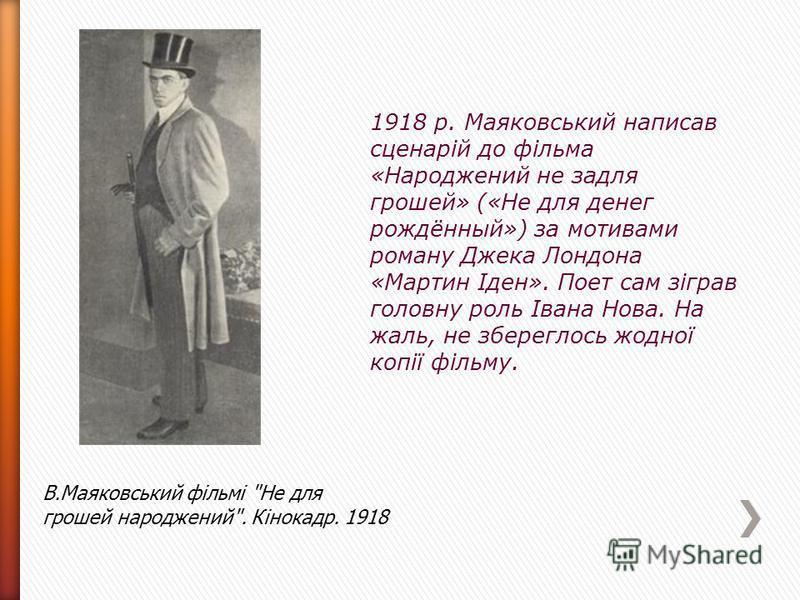 В.Маяковський фільмі