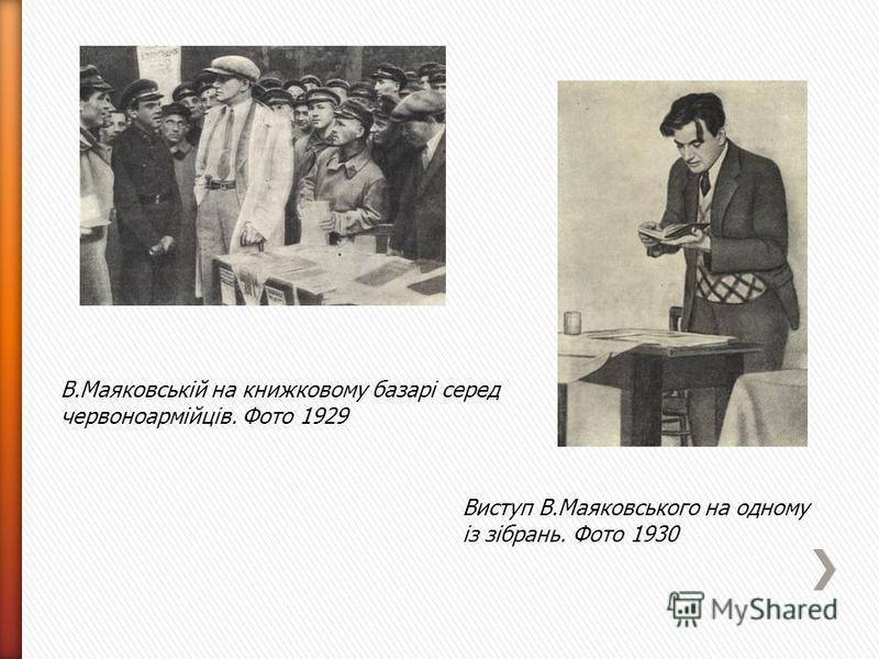 В.Маяковській на книжковому базарі серед червоноармійців. Фото 1929 Виступ В.Маяковського на одному із зібрань. Фото 1930