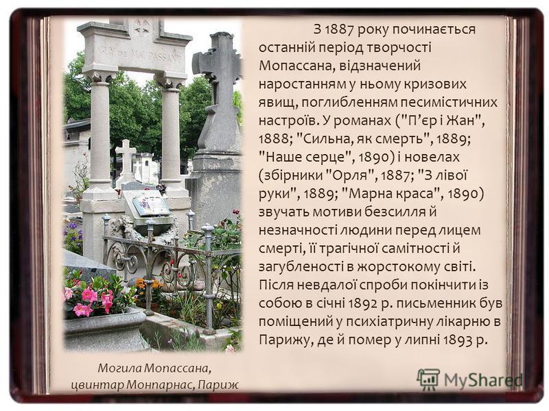 З 1887 року починається останній період творчості Мопассана, відзначений наростанням у ньому кризових явищ, поглибленням песимістичних настроїв. У романах (