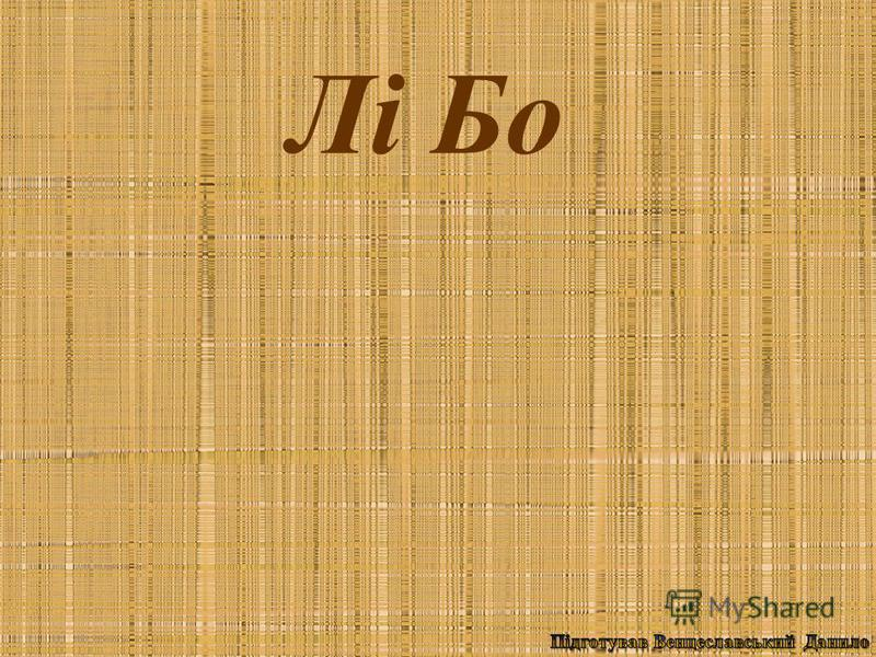 Лі Бо