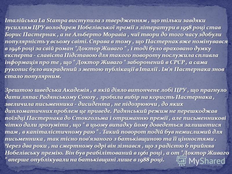 Італійська La Stampa виступила з твердженням, що тільки завдяки зусиллям ЦРУ володарем Нобелівської премії з літератури в 1958 році став Борис Пастернак, а не Альберто Моравіа, чиї твори до того часу здобули популярність у всьому світі. Справа в тому