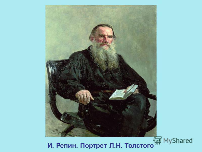 И. Репин. Портрет Л.Н. Толстого