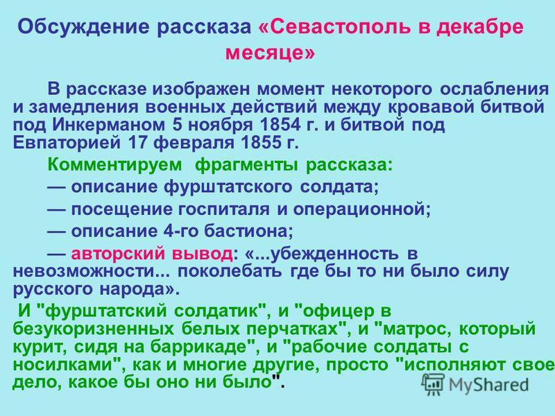 Обсуждение рассказа «Севастополь в декабре месяце» В рассказе изображен момент некоторого ослабления и замедления военных действий между кровавой битвой под Инкерманом 5 ноября 1854 г. и битвой под Евпаторией 17 февраля 1855 г. Комментируем фрагменты
