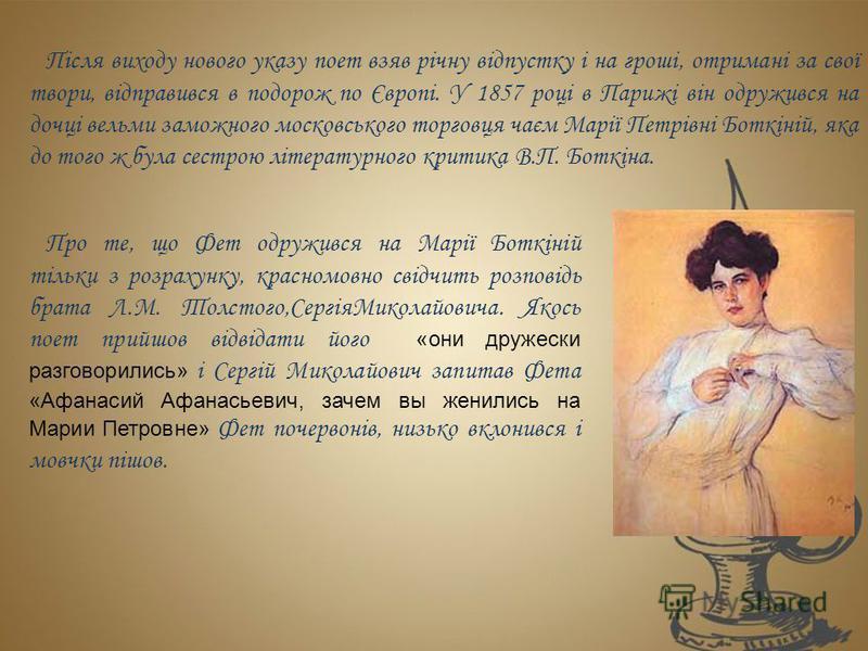 Після виходу нового указу поет взяв річну відпустку і на гроші, отримані за свої твори, відправився в подорож по Європі. У 1857 році в Парижі він одружився на дочці вельми заможного московського торговця чаєм Марії Петрівні Боткіній, яка до того ж бу