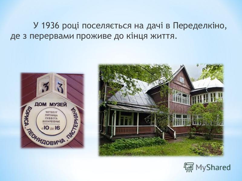 У 1935 році Пастернак заступився за чоловіка і сина Анни Ахматової, звільнених з в'язниць після листів Сталіну Пастернака і Ахматової. У грудні 1935 року Пастернак шле в подарунок Сталіну книгу перекладів «Грузинские лирики» і в супровідному листі дя